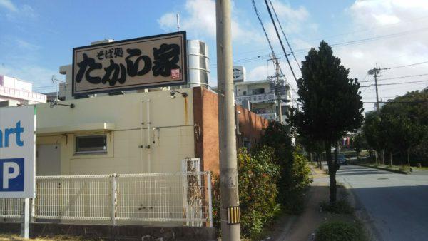 takaraya-001
