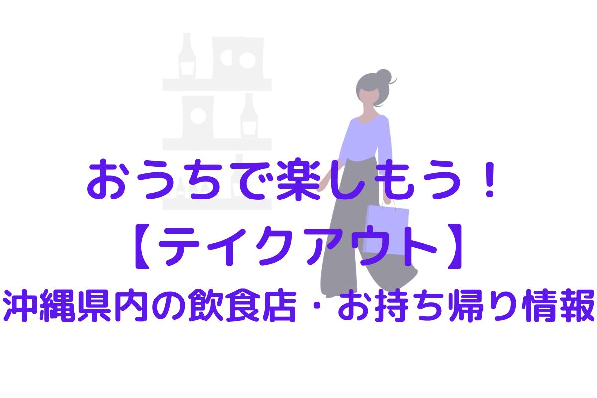 沖縄県内の飲食店・お持ち帰り情報
