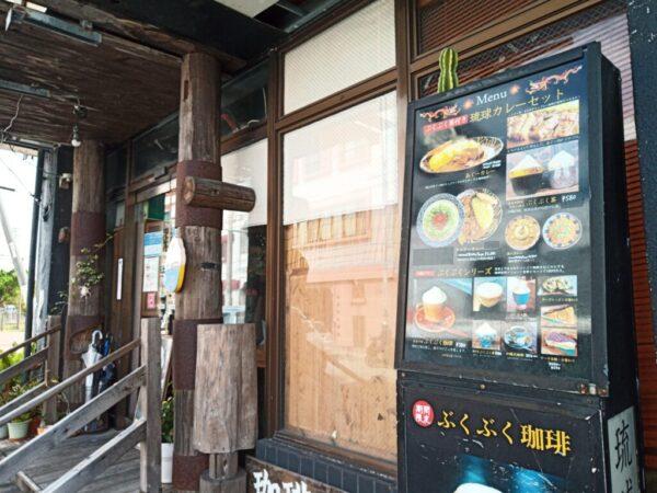 カフェ沖縄式